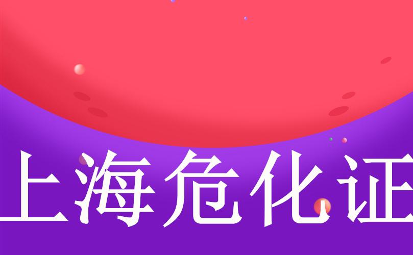 上海危化证,怎么办理?(上海怎么办危化证?)