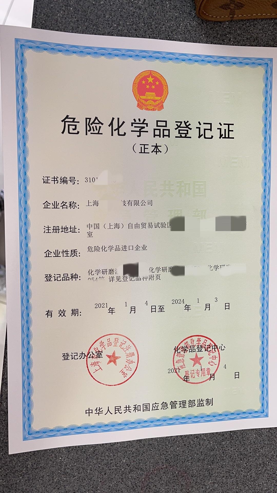 上海登记证办理,优惠了