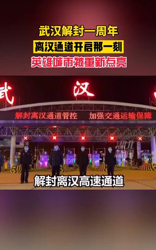 武汉重启一周年